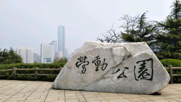劳动公园里的雕塑