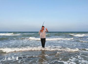 走,海边钓鱼去