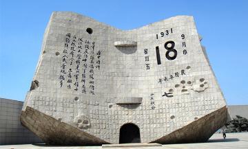 勿忘国耻!爱我中华。