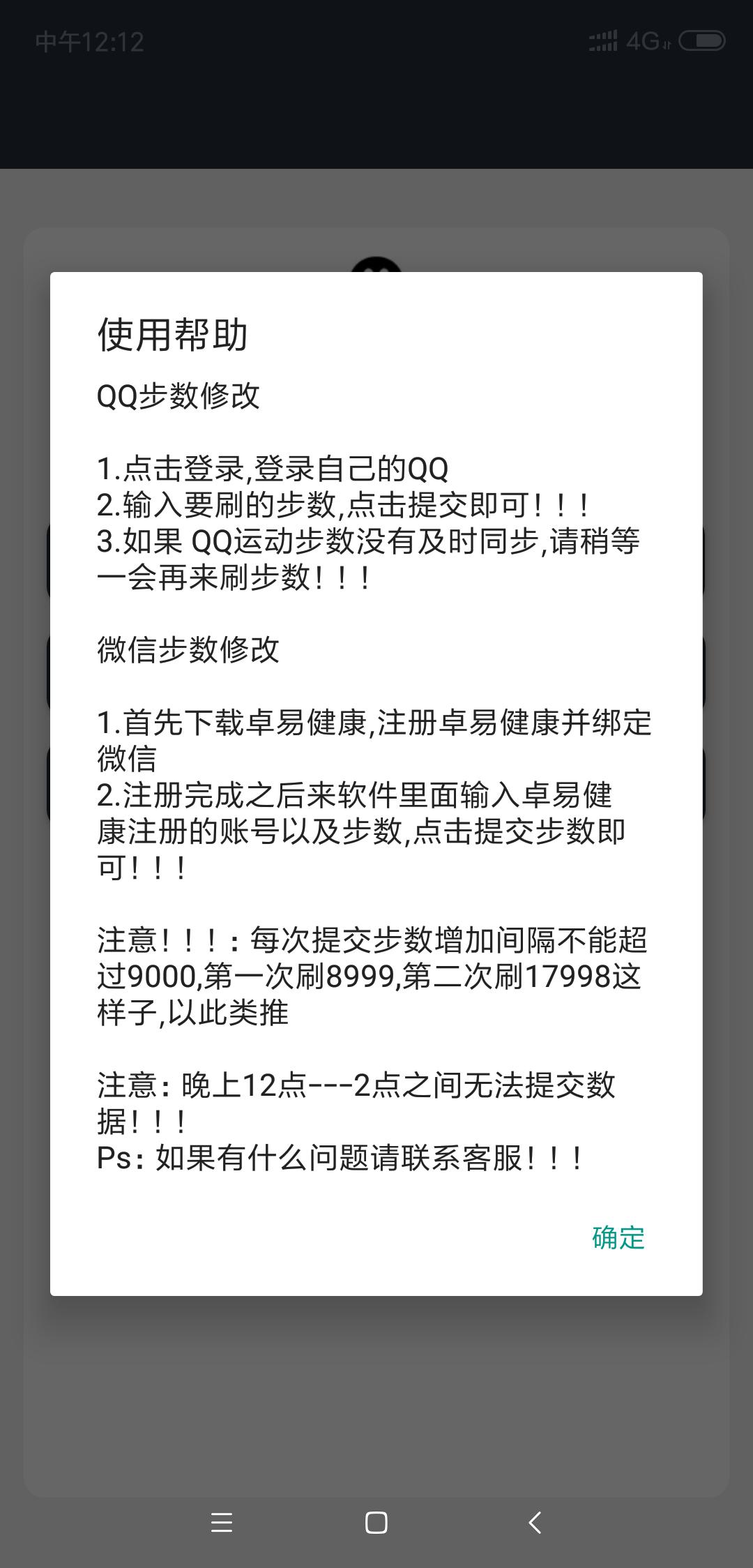 Screenshot_2018-10-05-12-12-59-304_com.yundongzhushou.dz.png