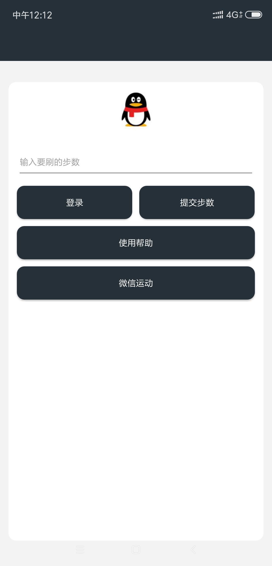 Screenshot_2018-10-05-12-12-08-932_com.yundongzhushou.dz.png