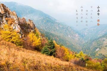 【秋】五台山