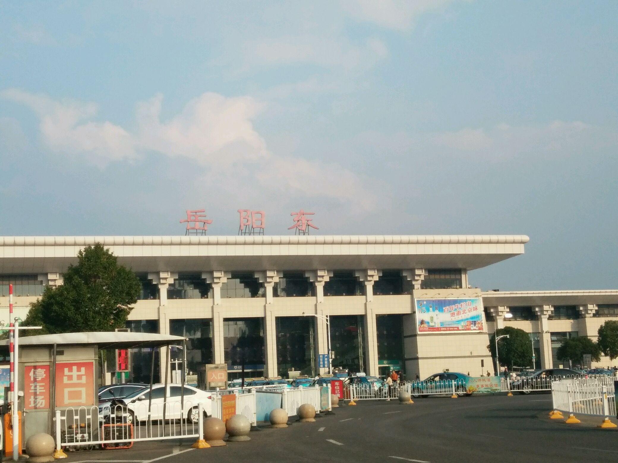 【秋】岳阳东站