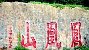 凤凰山中许愿廊