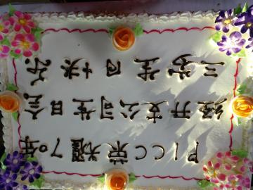 三周岁生日快乐