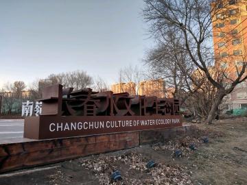 南岭  水文化生态园