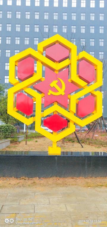 【X21】红心党徽