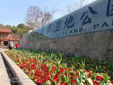 中国贵州湿地公园。