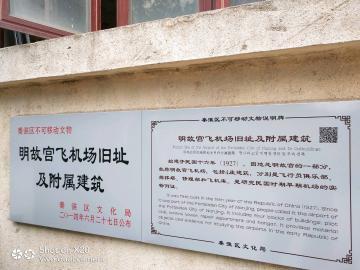 南京明故宫机场旧址及附属建筑~