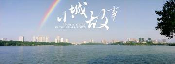 魅力九江之小坝