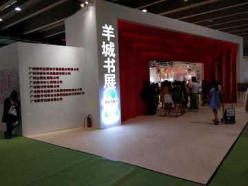 #Z5精彩生活#南国书香节