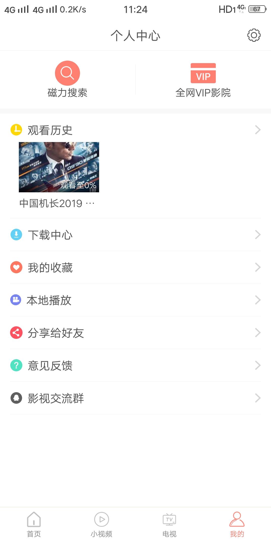 Screenshot_20191011_112453.jpg