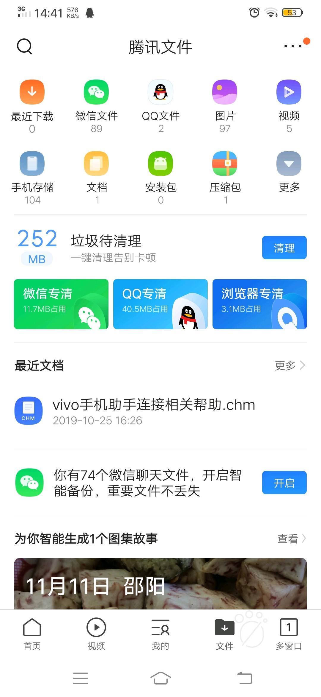 Screenshot_20191111_144135.jpg