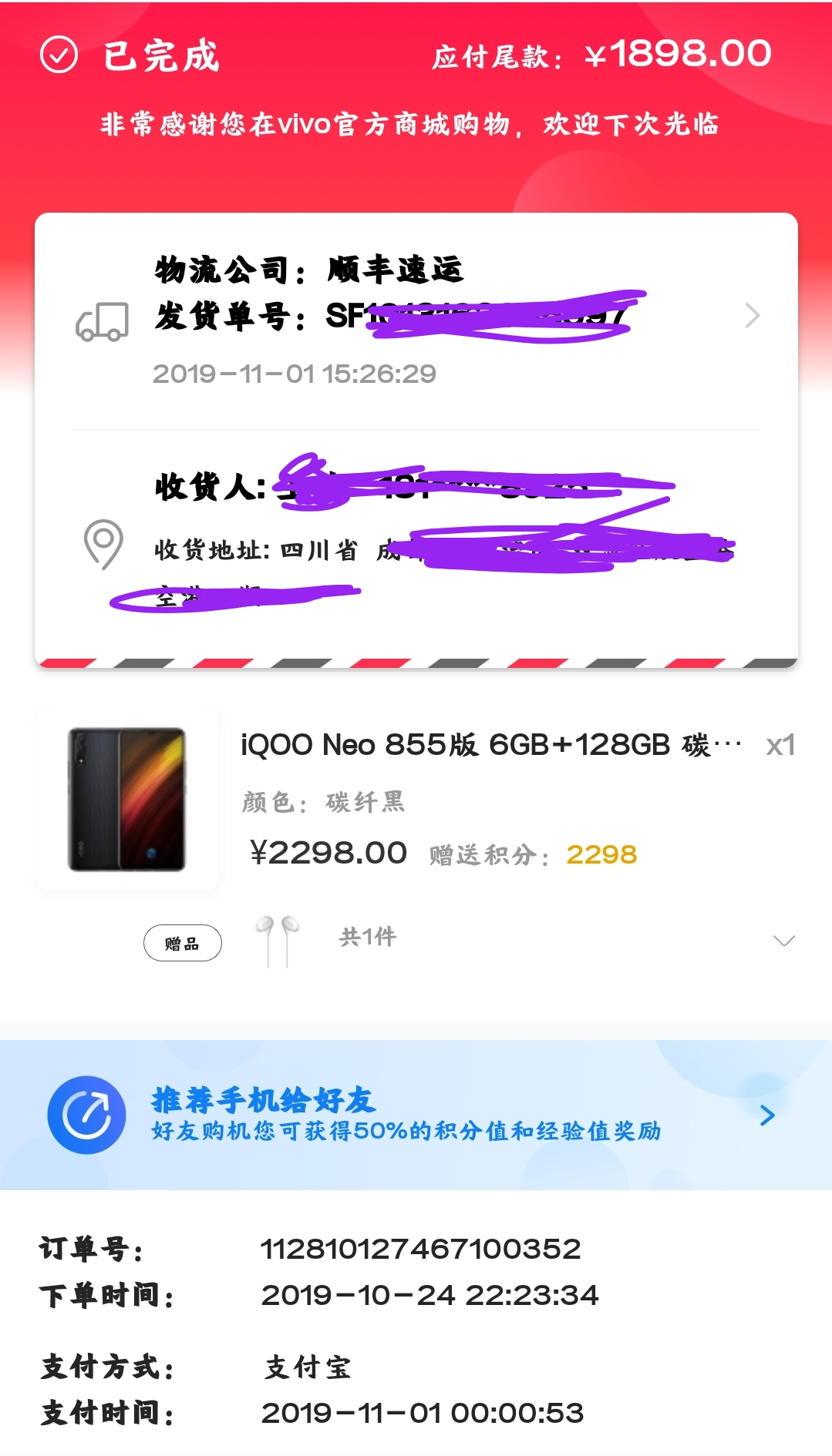 Screenshot_2019_1202_215352.png