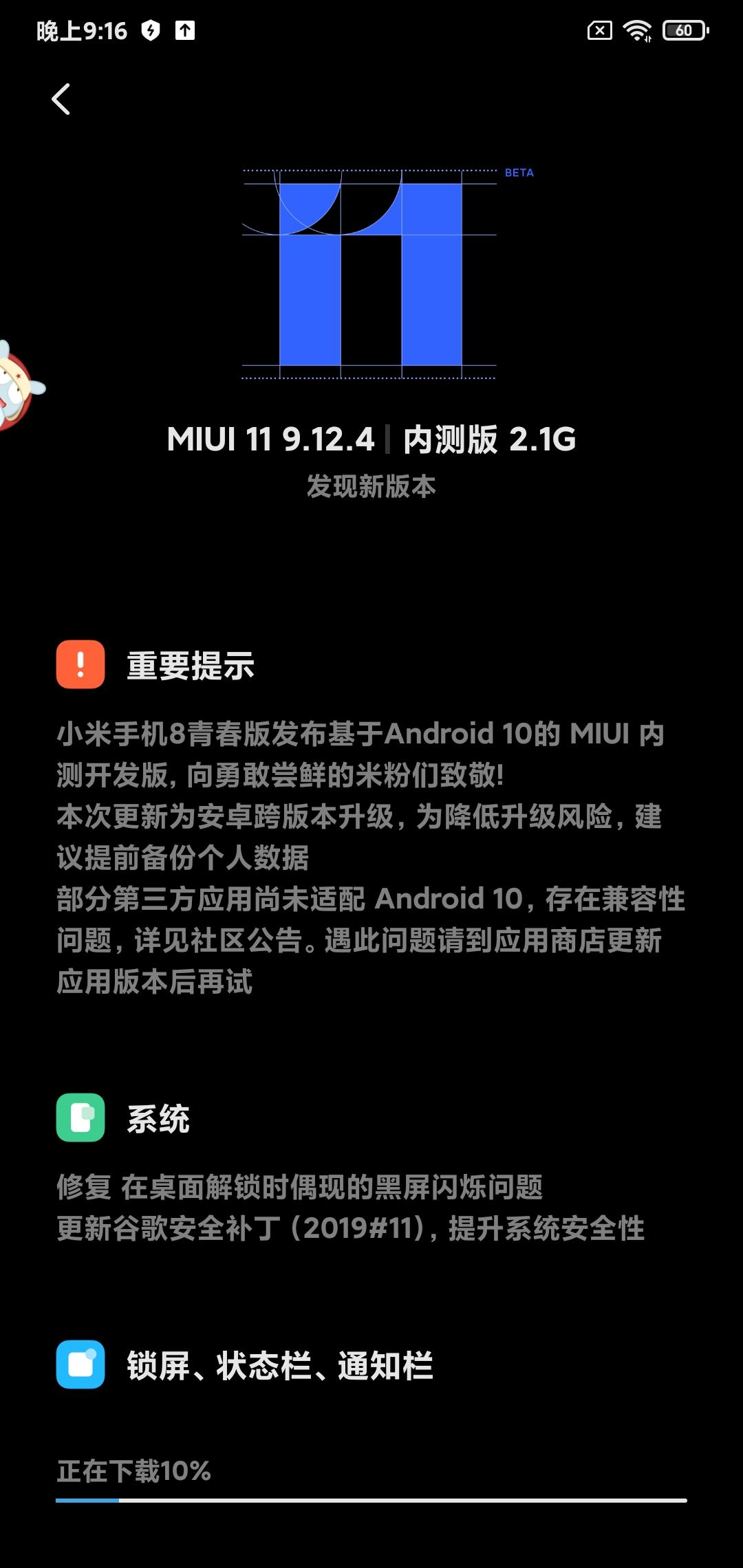 Screenshot_2019-12-04-21-16-36-241_com.android.updater.jpg