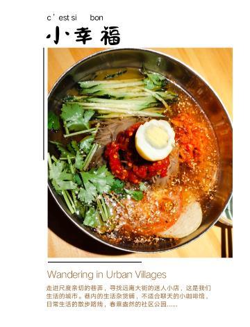 #S5回忆录# 新手机的第一餐美食