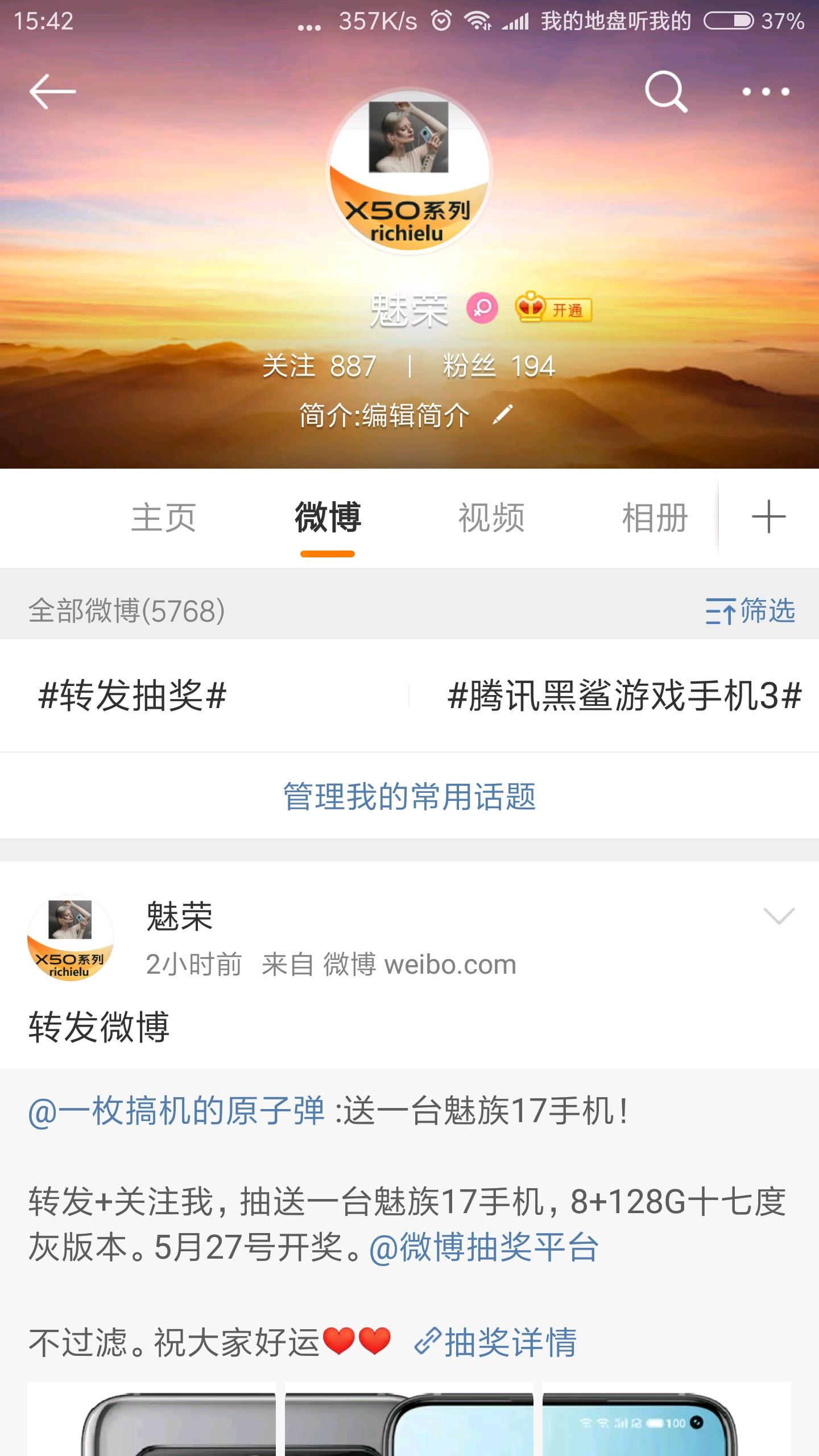 Screenshot_2020-05-25-15-42-39-732_com.sina.weibo.png