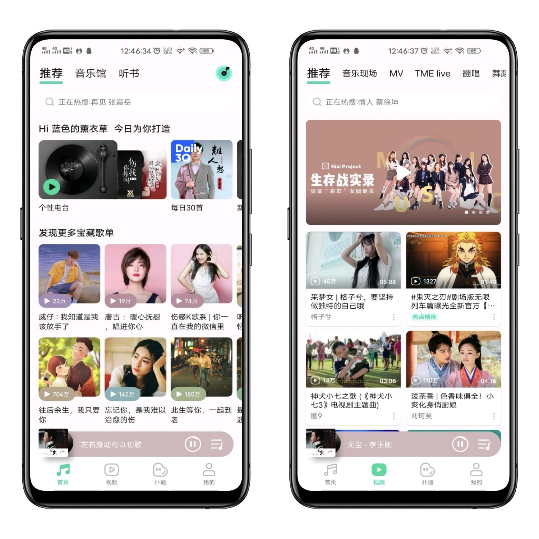 QQ音乐v10.0.0.12/去广告/解锁DTS音效